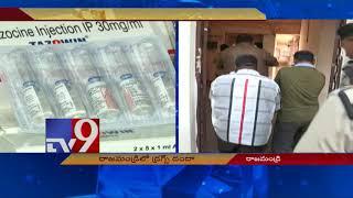 Drugs racket busted in Rajahmundry - TV9