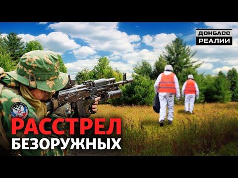 Военное преступление России в Украине | Донбасс Реалии