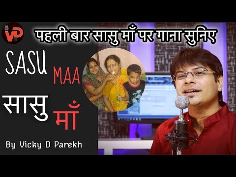 "(सासु माँ) पर पहली बार यह गाना | ""KHUSHIYAAN BARSAI SASU MAA"" | Vicky D Parekh | Mother Day Special"