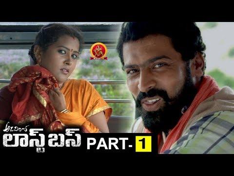 Adavilo Last Bus Full Movie Part 1 - Latest Telugu Full Movies - Avinash, Narasimha Raju, Megha Sri