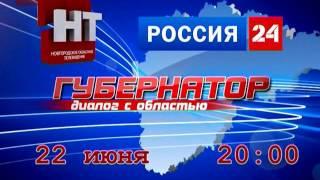 ''Губернатор: Диалог с областью'' 22 июня в 20:00