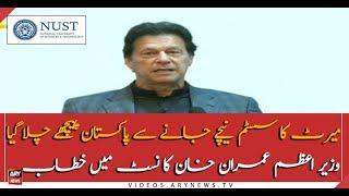 PM Khan addresses ceremony at NUST, Islamabad