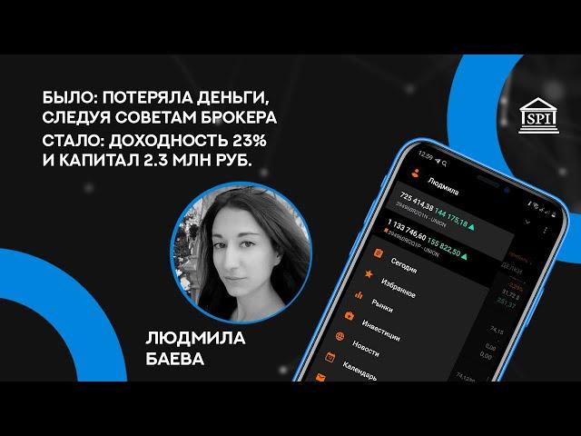Капитал 2,3 млн. Людмила Баева, участница ФСИ.