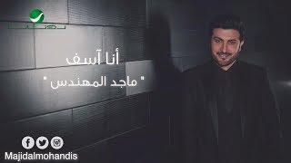 Majid Al Mohandis ... Ana Asef - With Lyrics | ماجد المهندس ... انا اسف - بالكلمات