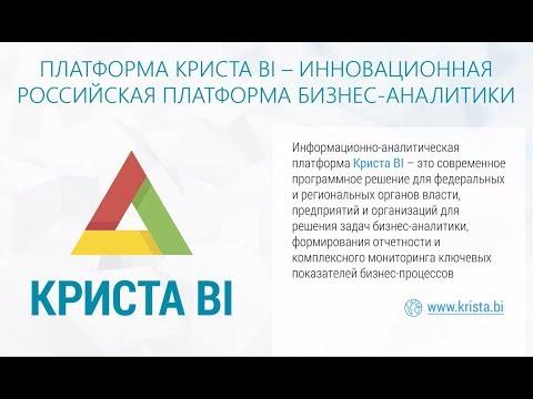 Информационно-аналитическая платформа Криста BI