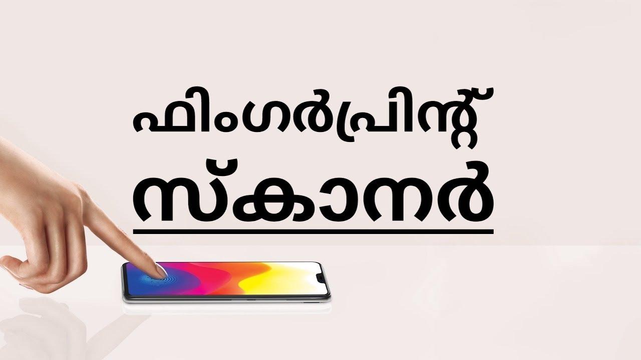 Download How Does Fingerprint Scanning Work? Malayalam