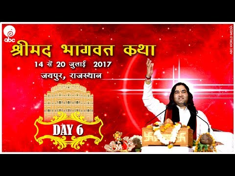 LIVE - SHRIMAD BHAGWAT KATHA 2017 - DAY 6, JAIPUR