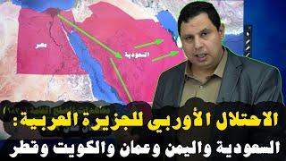 تاريخ الاحتلال الأوربي للجزيرة العربية: السعودية وقطر واليمن والكويت وعمان والإمارات والبحرين
