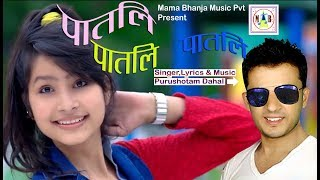 New Nepali Lok Pop Song Patali Patali पातली पातलि