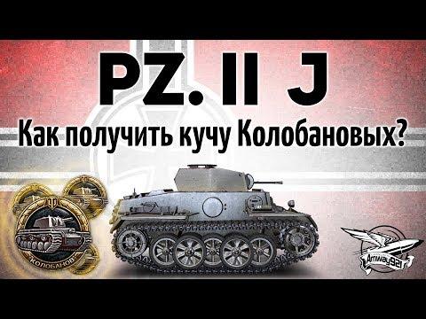 Pz.Kpfw. II Ausf. J - Лайфхак как получить кучу Колобановых на изи