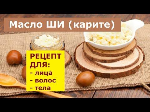 Масло ши масло карите  Рецепт маски для лица для волос и для тела