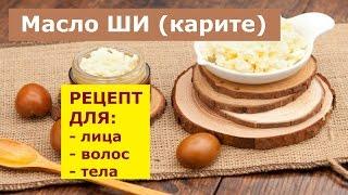 Масло ши масло карите  Рецепт маски для лица для волос и для тела(Масло ши широко используется в косметической промышленности. Масло ши -это уникальный продукт для сохранен..., 2016-02-20T07:57:02.000Z)