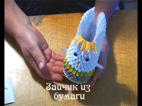 Модульное оригами. Зайчик из