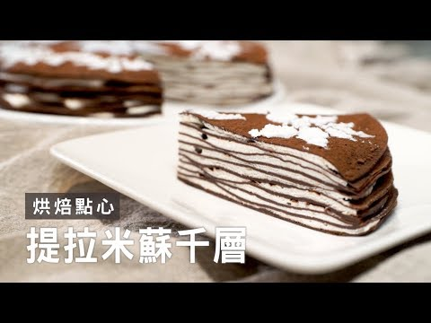 【千層蛋糕mille crepes cake】免烤箱~千層蛋糕 X 提拉米蘇 mix經典好滋味!