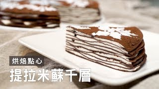 【提拉米蘇千層Tiramisu mille crepes cake】免烤箱~千層蛋糕 X 提拉米蘇 mix經典好滋味! | 台灣好食材 Fooding