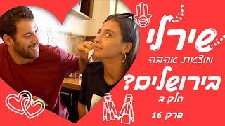 שירלי לוי מוצאת אהבה בירושלים? (חלק ב')