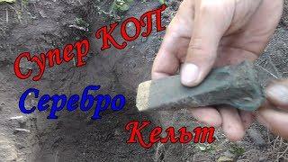 Ладижинські Копарі Супер коп кельтсрібло і багато цікавого
