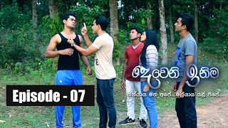 Deweni Inima | Episode 07 14th February 2017
