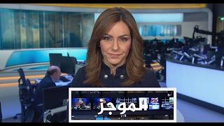 موجز الأخبار - العاشرة مساء 18/02/2017