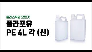 [플라포유] PE 4L각(신) 플라스틱 용기