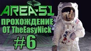 Area 51 / Зона 51. Прохождение. #6. Лунный заговор.