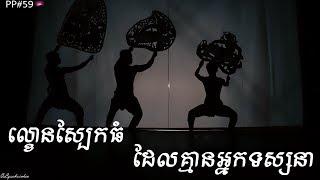 Cambodia SHADOW PUPPET Show (ល្ខោនស្បែកធំដែលគ្មានអ្នកទស្សនា) | Phnom Penh Vlog #59