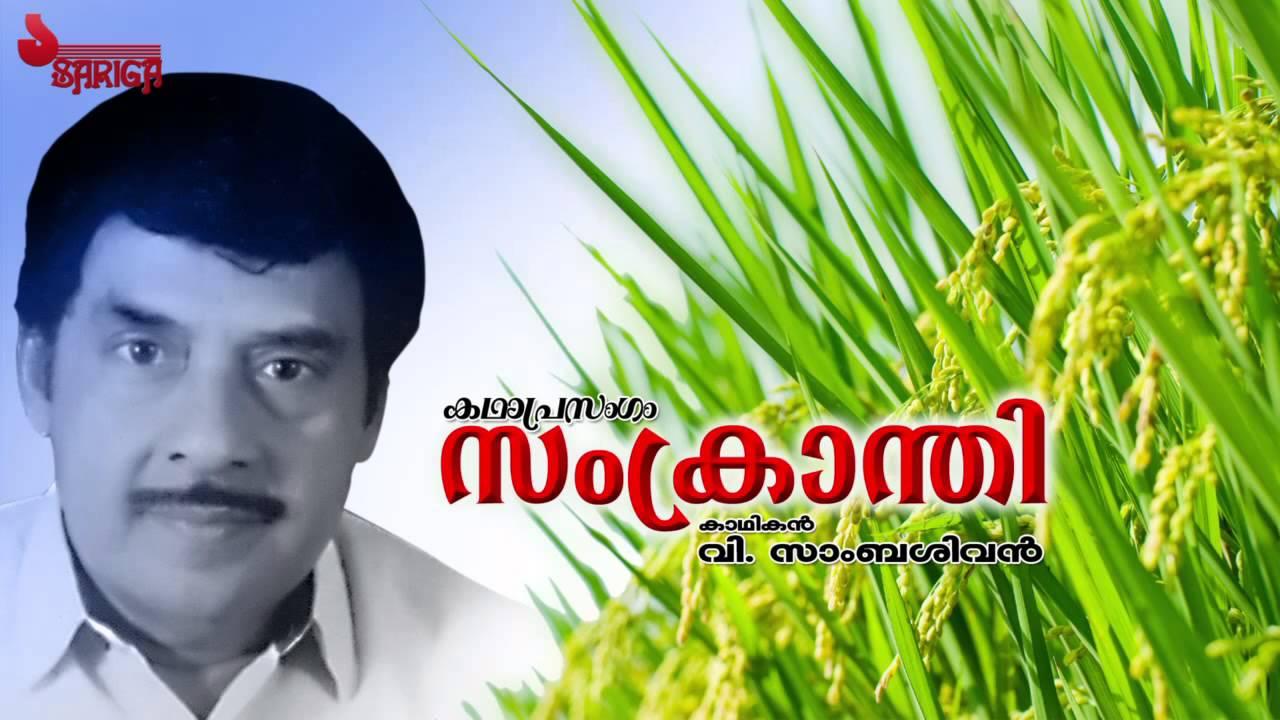 sambasivan kathaprasangam ayisha mp3