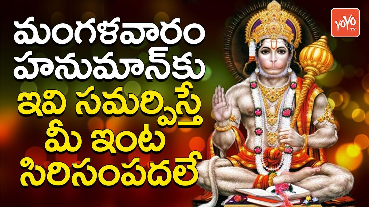 You Should Follow These During Lord Hanuman Puja On Tuesday it Makes  Miracles | YOYO TV Channel