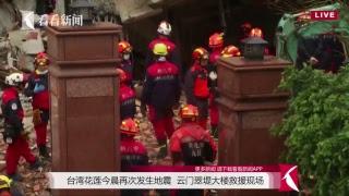 Live正在直播:台湾花莲地震救援最新画面