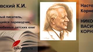 Корней Чуковский  биография презентация, 2 класс