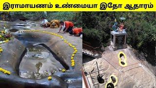 Hanuman big footprint in srilanka ,ramayana proof? Seetha eliya