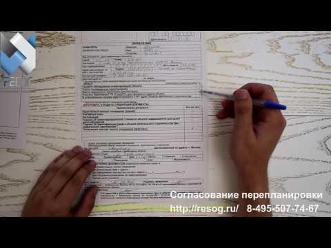 Технический паспорт БТИ на квартиру в 2020 г. Где и как получить.