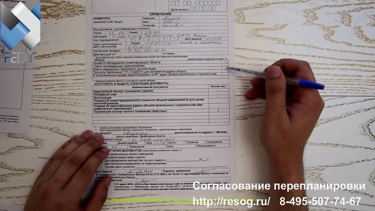 бланк для справки бти в г.москва
