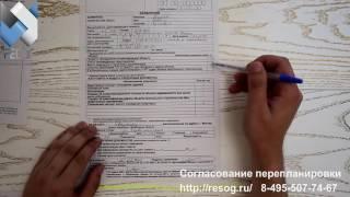 Технический паспорт БТИ на квартиру(, 2016-08-17T07:45:50.000Z)