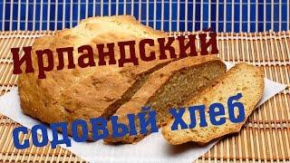 Ирландский содовый хлеб \\ В деревню!