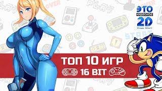 Лучшие 16 битные игры