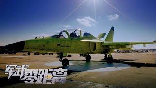 《军武零距离》 20200606 探秘俄罗斯五代机飞行员培训|军迷天下