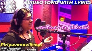 പിരിയുവാനാവില്ലെൻ | Devotional Song with Lyrics| Rajalakshmi| Lyrics J Anitha Devi| Music P D Saigal