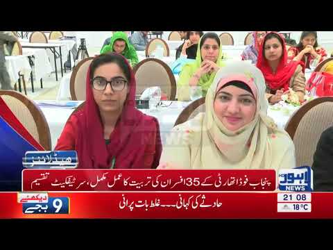 09 PM Bulletin Lahore News HD - 21 November  2017