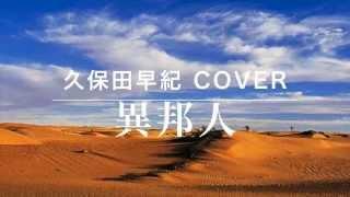 久保田早紀さんのデビュー曲です。 最初は「白い朝」というタイトルだっ...