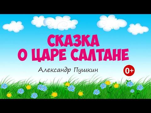 Сказка о царе Салтане. Аудиосказка. Александр Пушкин. Сказки для детей.