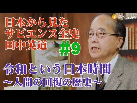 日本から見たサピエンス全史-#9◉田中英道◉令和という日本時間、人間の回復の歴史