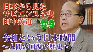 日本から見たサピエンス全史 #9◉田中英道◉令和という日本時間、人間の回復の歴史