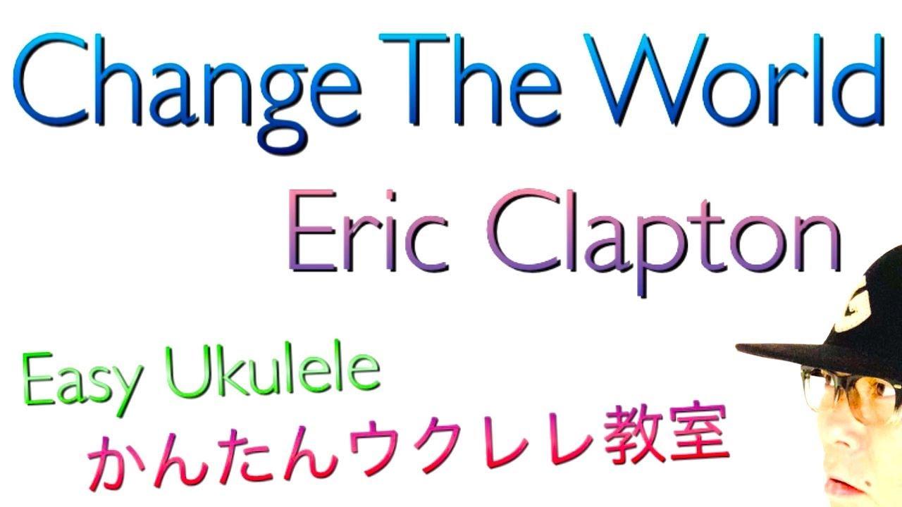 Change The World / Eric Clapton【ウクレレ 超かんたん版 コード&レッスン付】Easy Ukulele