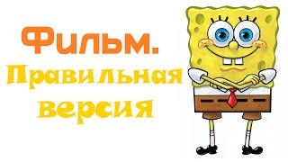 Губка Боб - Свет, Камера, Штаны! Фильм: Правильная Версия