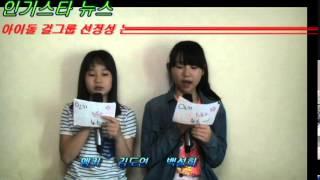 2014 이천사동초등학교 6-1 인기스타 뉴스(도연, 지은, 설희, 지원, 소은)