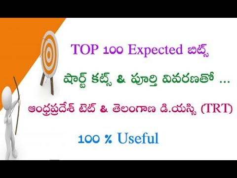 AP TET || TS TRT || Top 100 Expected Bits with Full Explanation by Manavidya