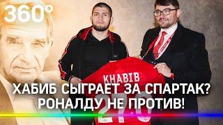 Хабиб сыграет за Спартак Нурмагомедов хочет в большой футбол с ним Роналду и Ибрагимович