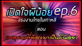 เปิดใจผีน้อย ep.6 (อดีตเจ้าพ่อ ส้มระแวง แดงหลอน)แรงงานไทยในเกาหลี