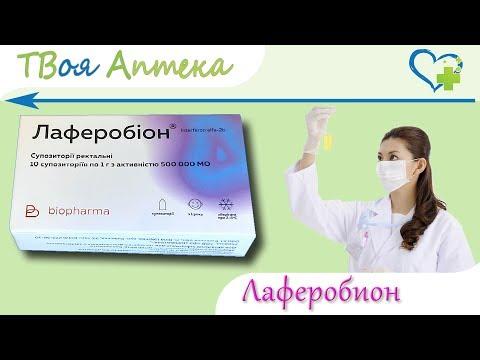 Лаферобион суппозитории (свечи) - показания (видео инструкция) описание, отзывы